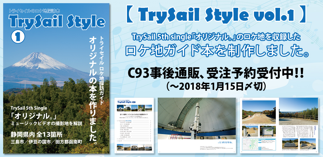 TrySail オリジナル ロケ地