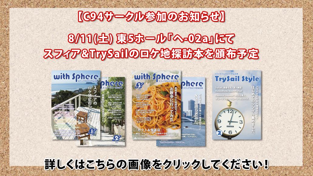 コミックマーケット94、サークル参加のお知らせ